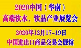 2020中国(华南)国际高端饮用水、饮品产业展览会[2020...