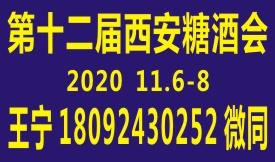 2020第十二届中国(西安)糖酒食品交易会[2020年11月...