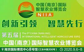 2020年第五届中国(南京)国际智慧农业博览会[2020年9...