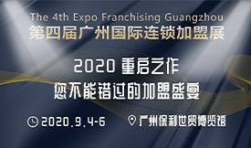 广州国际连锁加盟展将于2020年9月4-6日在广州保利世贸博...