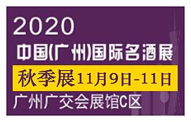 Interwine China 2020中国(广州)国际名酒展——秋季...