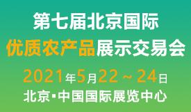 2021第七届北京国际优质农产品展示交易[2021年5月22-24日]...