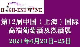 2021第12届中国(上海)国际高端葡萄酒及烈酒展览会[2021年6月...