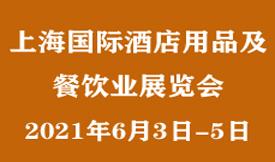 2021上海国际酒店用品及餐饮业展览会[2021年6月3日-5日]