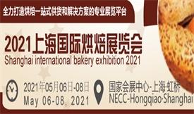 2021上海国际烘焙展览会[2021年05月6日-8日]