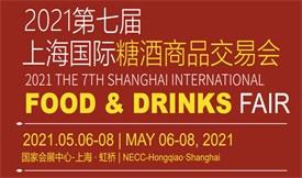 2021第七届上海国际糖酒商品交易会[2021年5月6-8日]