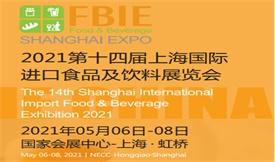 2021第十四届上海国际进出口食品及饮料展览会[2020年11月28日-8...