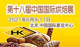 2021第十八届中国国际烘焙展览会暨全国春季烘焙用品展示交易会[202...