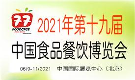 2021第十九届中国国际食品餐饮博览会[2021年6月9-11日]