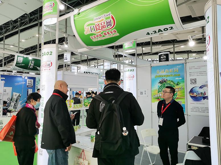 2020第20届广州国际营养品•健康食品及有机产品展览会