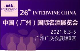 Interwine China 2021中国(广州)国际名酒...