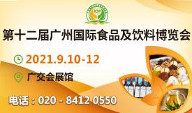 第十二届广州国际食品及饮料博览会2021年9月10日-12日...