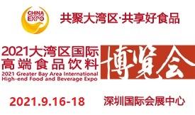2021大湾区国际高端食品饮料博览会[2021年6月18日-...