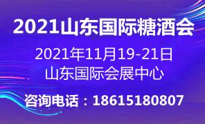 2021第十五届中国(山东)国际糖酒食品交易会[2021年1...