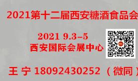 2021第十二届中国(西安)糖酒食品交易会[2021年9月3...