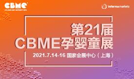 全域对接,赋能行业:2021 CBME孕婴童展将于2021年...