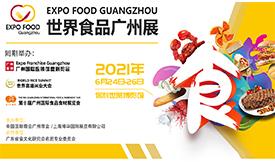 2021世界食品广州展[2021年6月24-26日]