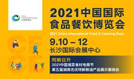 2021中国国际食品餐饮博览会[2021年9月10-12日]...
