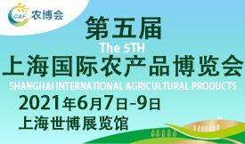 第五届上海国际农产品博览会【2021年6月7日-9日】
