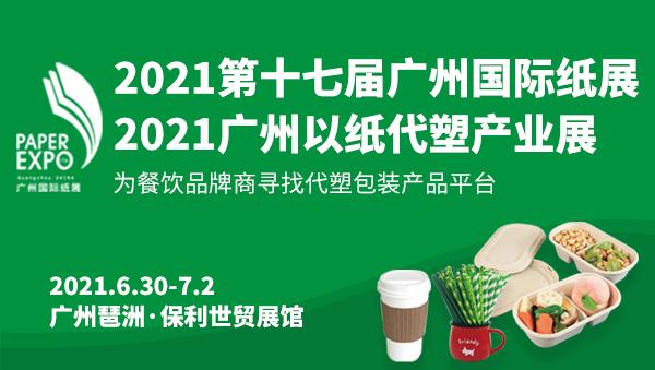 2021广州国际以纸代塑产业展览会[2021年6月30日-7...