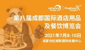 2021成都国际酒店用品及餐饮博览会[2021年07月08日...