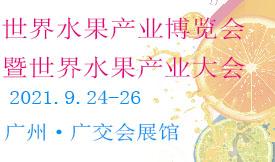 2021世界水果产业博览会 暨世界水果产业大会[2021年 ...