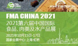 2021第六届中国国际食品、肉类及水产品展览会[2021年1...