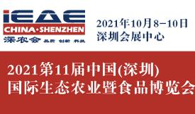 十一届中国(深圳)国际生态农业暨食品食材博览会[2021年1...