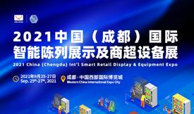 2021中国(成都)国际智能陈列展示及商超设备展