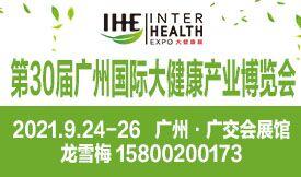 2021第30届广州国际大健康产业博览会[2021年9月24...
