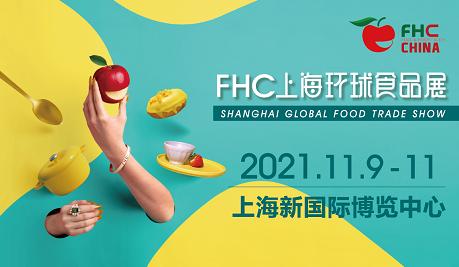 第二十五届FHC上海环球食品展[2021年11月9日-11日...