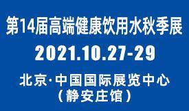 2021第14届中国国际高端健康饮用水产业博览会秋季展暨功能...