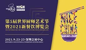 第5届世界厨师艺术节暨2021新餐饮博览会[2021年9月2...