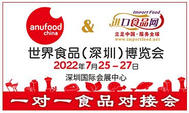 百年展会Anuga强力推荐:世界食品(深圳)博览会[2022...